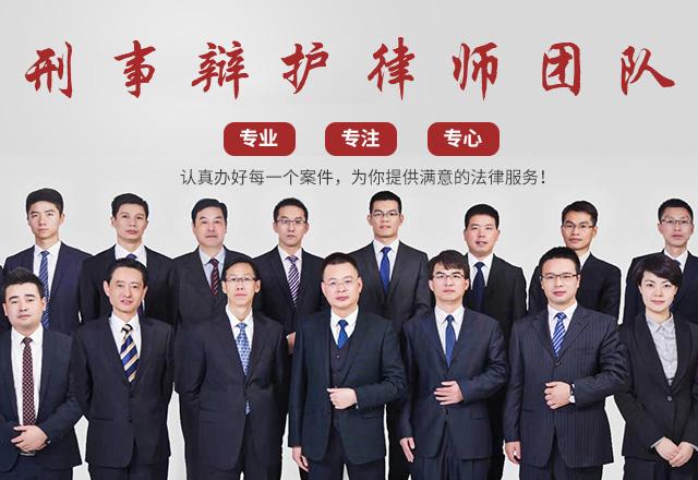 合肥刑事辩护律师
